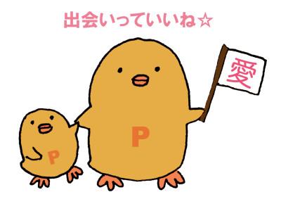 ぴーちゃん・コメント1
