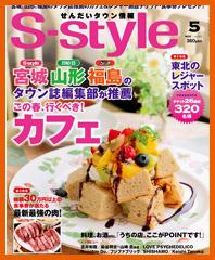 s-style5