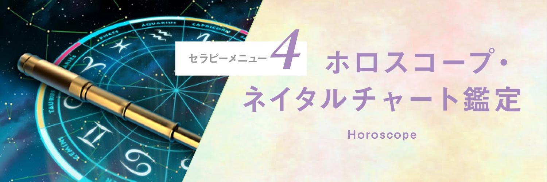 ホロスコープ・ネイタルチャート鑑定